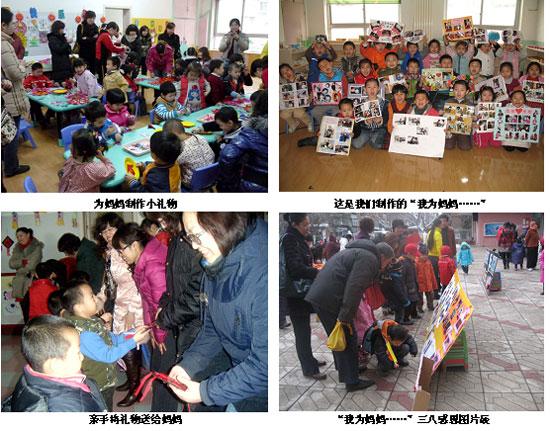 在2010年三八妇女节来临之际,为了激发孩子对妈妈的热爱,体验亲自为妈妈庆祝节日的喜悦,增进亲子之间的情感,河北师范大学第一幼儿园开展了丰富多彩的三八感恩周系列活动。 一 为妈妈购买爱心礼物 3月8日上午,小朋友不畏寒冷冒雪到先天下北国超市开展为妈妈购买爱心礼物活动。孩子们结伴分组开始自主购物,他们精心挑选礼物,认真查看询问货品价格,为妈妈选择到了一份特别的爱心礼物,并在工作人员为小朋友们特别准备的宝宝爱心通道结账。  在先天下北国超市工作人员的热情配合下,此次活动取得了成功,孩子们圆满地完
