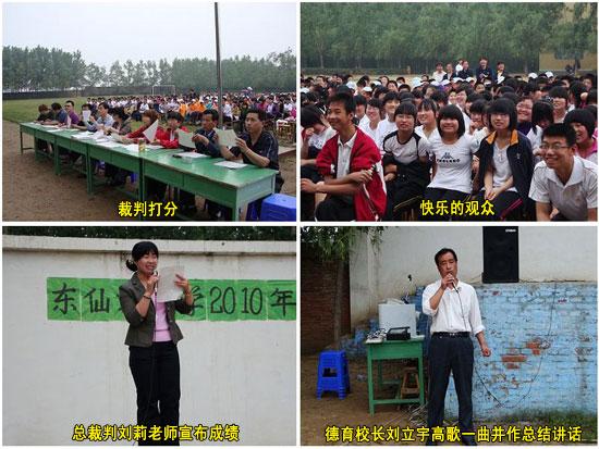 保定涿州市东仙坡学校园艺术节圆满落