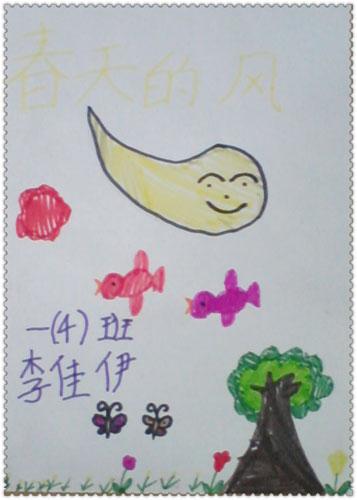 石家庄中山路小学一四班读书绘画作品展-- 缤纷才艺图片