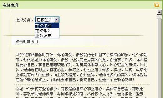 """(1),内容编辑框右上角有一""""在校表现库"""",里面列举了在校生活,在校学习"""