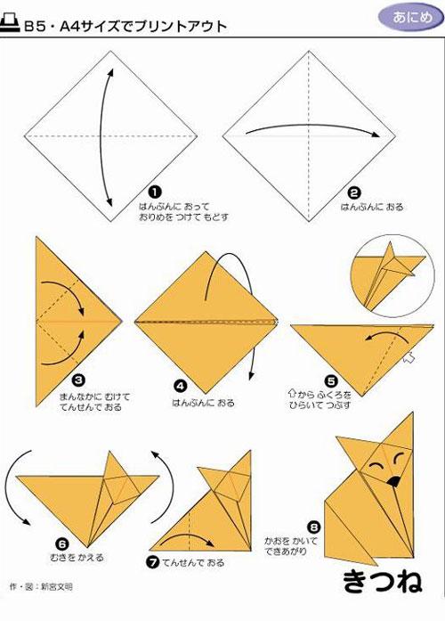 折纸图解——坐着的小狐狸