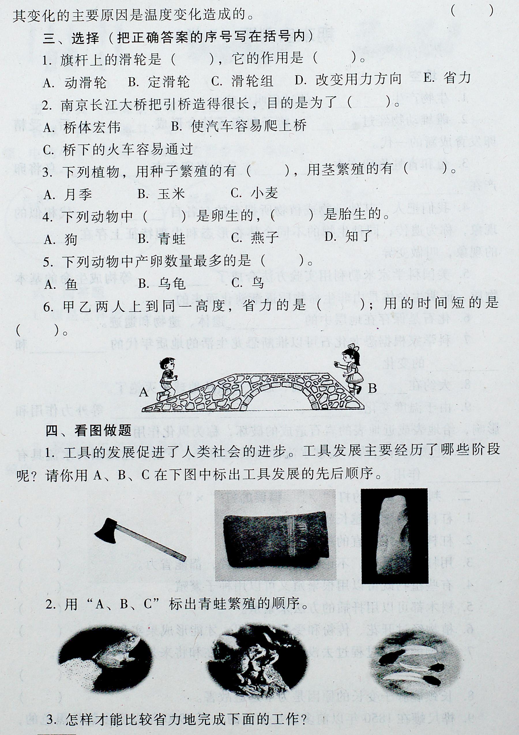 冀教版四年级科学上册教案图片下载 哪里有新课标人教版四高清图片