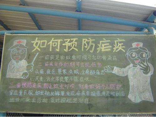 幼儿园小班疟疾手抄报