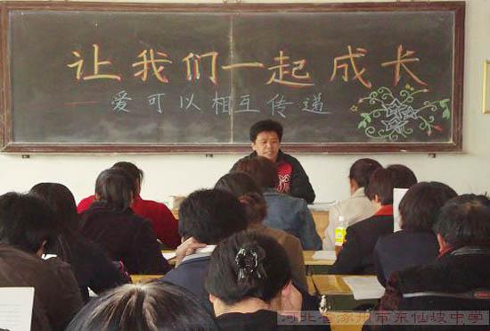 涿州市东仙坡学召家长座谈