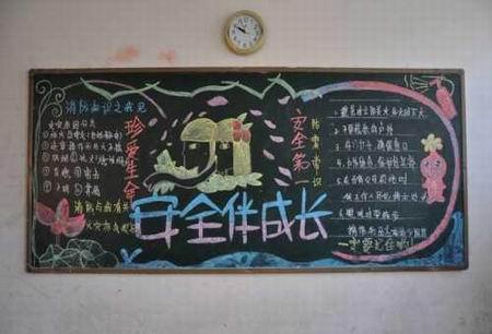 开学第一课 安全记心中 石家庄市孙村小学安全主题板报评比