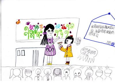 学生爱老师的画