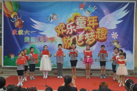 儿童节活动简报