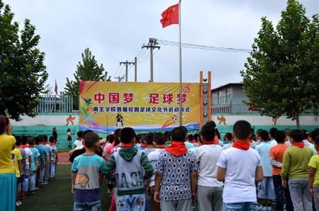 学将举行以足球运动为主题的黑板报设计,绘画,手抄报,征文,足球趣味