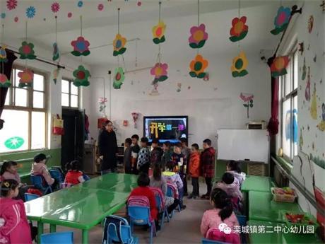 栾城镇第二中心幼儿园上好开学第一课