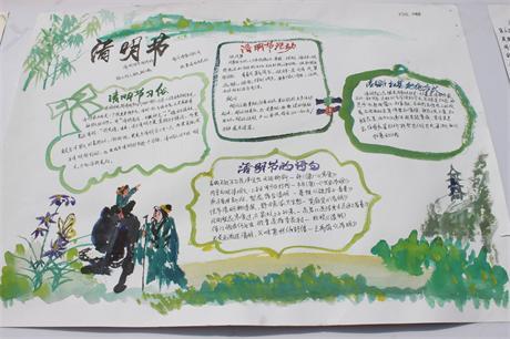 """文明祭英烈,扬民族文化 ------ """"清明""""手抄报评选活动"""
