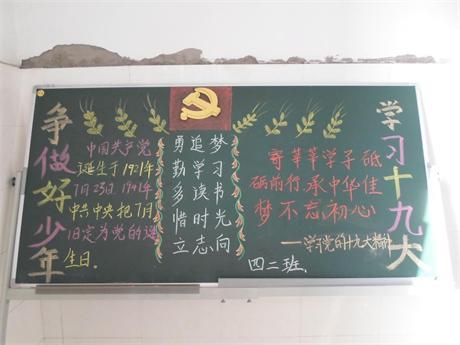 学习党的十九大精神,争做新时代好队员----石家庄市金马小学教育集团图片